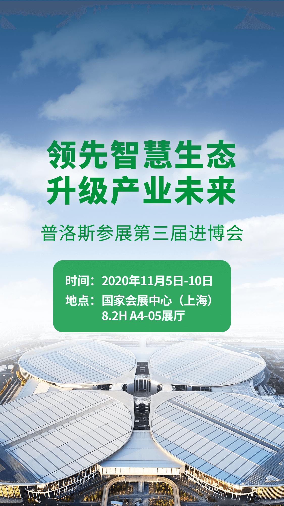 2020进博会|自动化物流解决方案